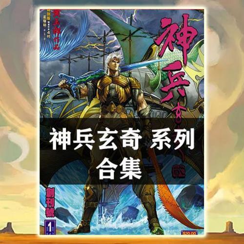 黄玉郎–神兵玄奇系列-高清漫画PDF-电子书版