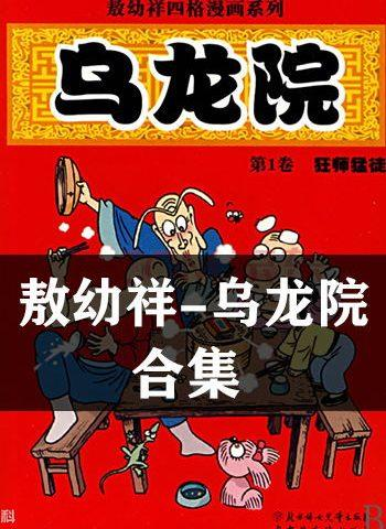 敖幼祥 – 乌龙院【合集】【漫画下载】pdf格式电子版