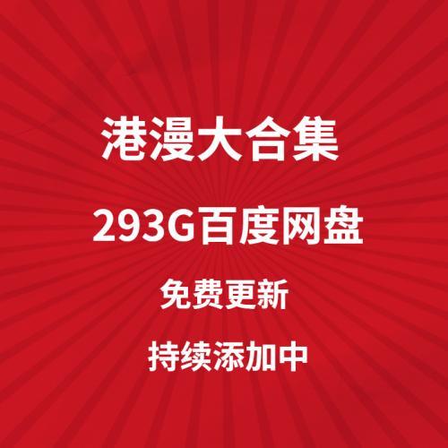 港漫大合集293G 黄玉郎 马荣成 牛佬 司徒剑侨 邱福龙等..漫画全
