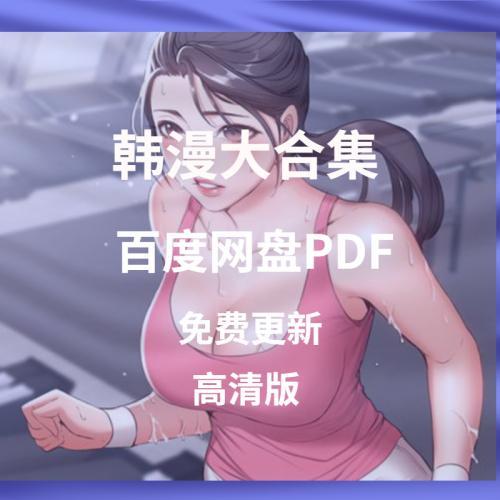 韩漫合集 电子版漫画pdf格式有剧情好看精心整理