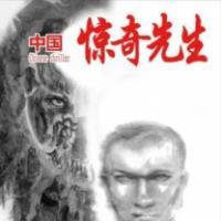 权迎升《中国惊奇先生》无删减版kindle漫画第1-1083话PDF