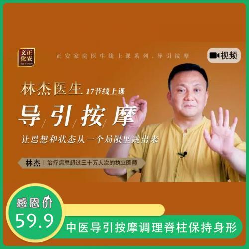 中医导引按摩:调理脊柱 保持身形视频教程(完结版)
