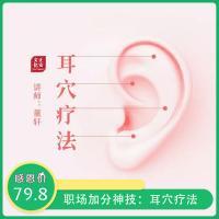 职场加分神技:耳穴疗法视频培训教程(完结版)