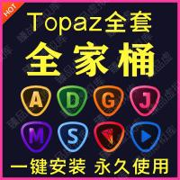 Topaz Labs AI系列人工智能图片视频处理全家桶win版软件教程