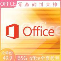 office教程WORD EXCEL PPT零基础2003~2019全套办公软件最新视频学习教程