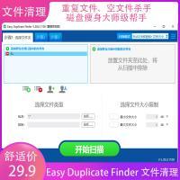 EasyReplyFinder 易复制查找器 清除重复文件和空文件必备win中文版
