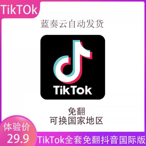 Tik Tok 抖音免翻国际版支持换国家地区