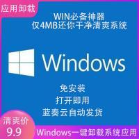 Windows一键安装、卸载系统应用工具
