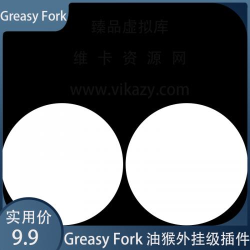 Greasy Fork 油猴神级插件 win版 支持Chrome / Firefox / Safari / Edge / Opera等浏览器