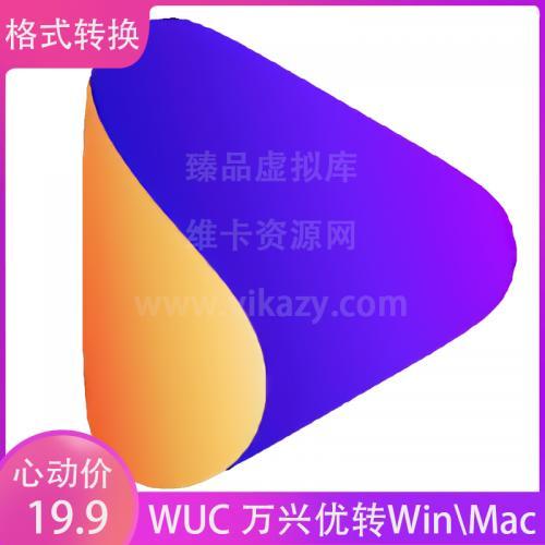 Wondershare Uniconverter 万兴优转 支持win\Mac