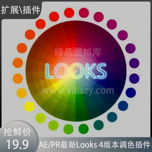Looks 4 AE/PR最优秀专业的调色插件(AE/PR CS5-CC2018  WIN/MAC)