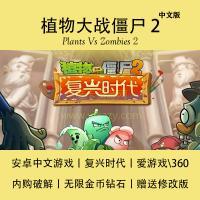 安卓游戏植物大战僵尸中文版破解内购钻石金币礼包PVZ2全植物修改版全存档