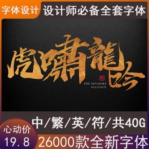 ps ai ppt中文商用字体繁体英文符合数字毛笔书法艺术英文字体下载设计素材mac