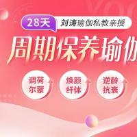 28天刘涛瑜伽私教亲授周期保养瑜伽