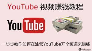 某网站售价498VIP项目:利用油管YouTube每天2-3小时新手轻松躺赚6-70美金正规长期可做