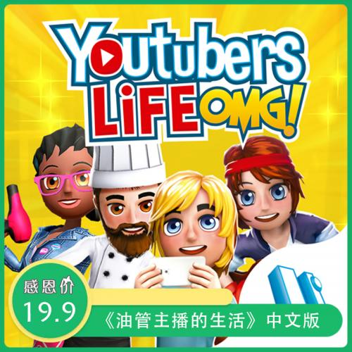 Steam电脑单机游戏:《油管主播的生活》v1.6.2中文汉化版下载(赠送修改器)