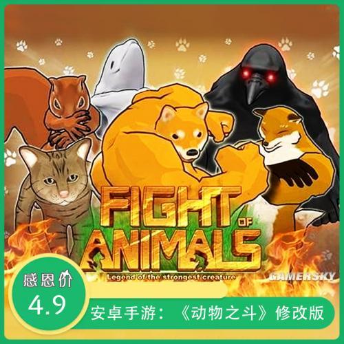 动物之斗 安卓休闲 格斗手游(内置修改器版)无限畅玩