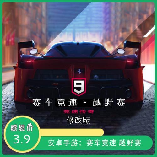 安卓赛车竞速手游:赛车竞速越野赛(修改版)无限畅玩