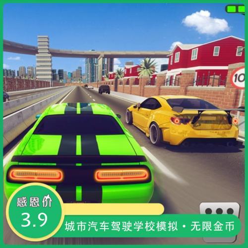 安卓版 汽车模拟驾驶:手机城市汽车驾驶学校模拟3D版(无限金币)