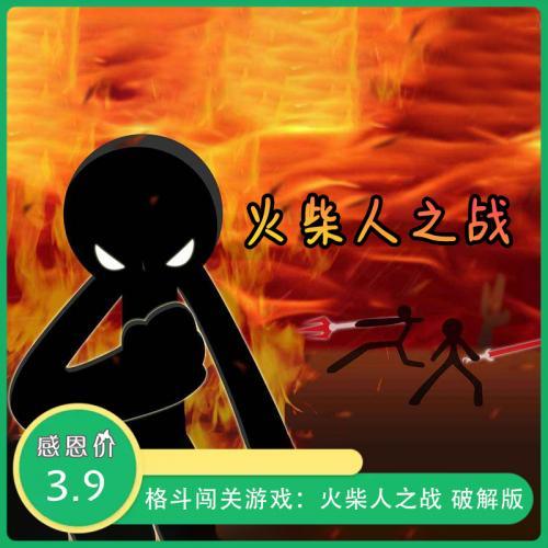 安卓版 格斗闯关游戏:火柴人之战 破解版
