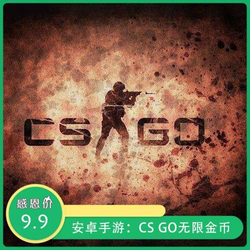 安卓射击手游:CS GO无限金币 内置各类经典地图