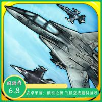 安卓手游:钢铁之翼 飞机空战题材游戏(无限金币)