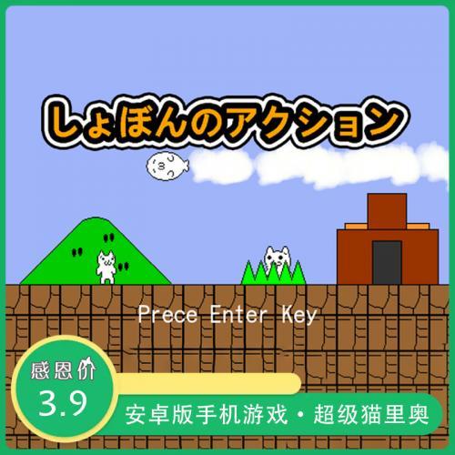 安卓版手机游戏:超级猫里奥 无限生命 绿色直装版下载