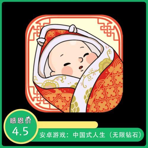 安卓模拟游戏:中国式人生 下载(无限钻石版)