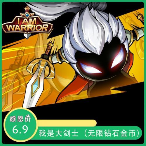 安卓格斗游戏:我是大剑士破解版下载(无限钻石金币)