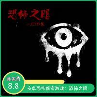 安卓解密冒险手机游戏:恐怖之眼 解锁关卡汉化版下载