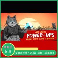 安卓动作格斗手游:猫侍 无限金币版下载