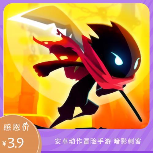 安卓动作格斗手游:暗影刺客 无限金币钻石版下载