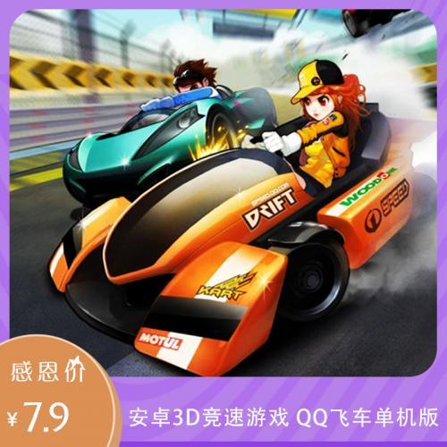 安卓3D竞速游戏 QQ飞车单机内购版下载