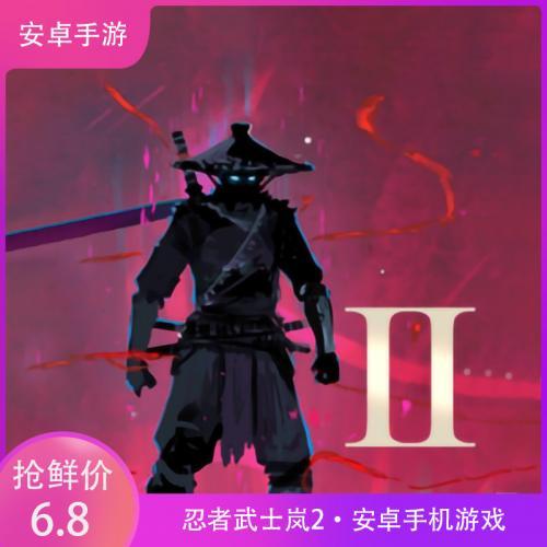 忍者武士岚2破解版下载 水墨风安卓手机游戏