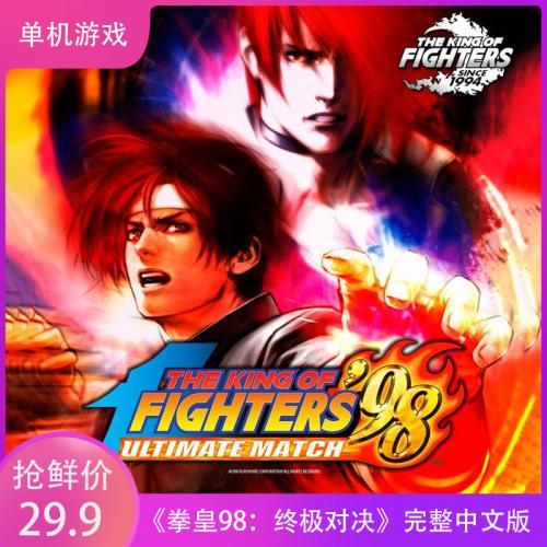 《拳皇98:终极对决》完整中文版(赠送出招秘籍)