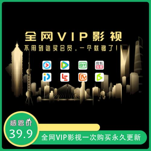 安卓APP全网影视会员VIP 一次购买永久更新(可投屏)