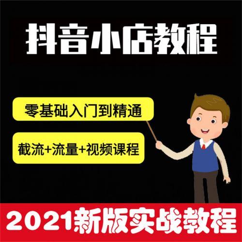 2021抖音小店教程红心私信策划课 直播带货话术培训运营抖音小店