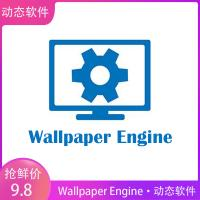 Wallpaper Engine无错汉化纯净破解版 专业的电脑桌面动态壁纸软件中文多语言在线下载