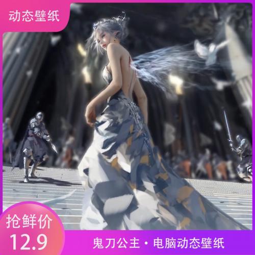 鬼刀系列-鬼刀唯美冰公主电脑动态壁纸 二次元动漫PC桌面美化主题壁纸高清视频素材定制
