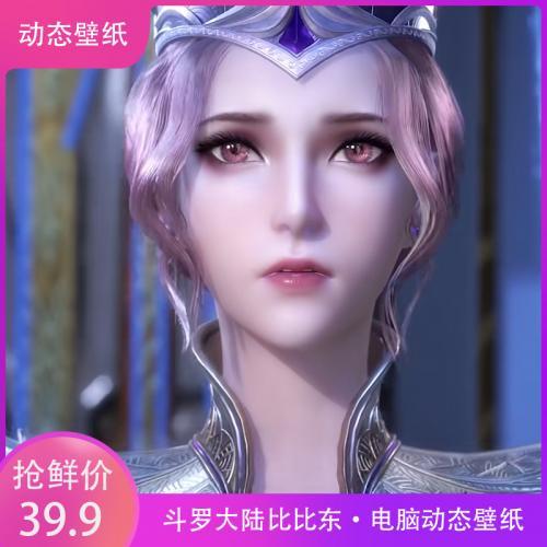 斗罗大陆-女皇比比东电脑动态壁纸 唯美二次元动漫PC桌面美化主题壁纸高清视频素材定制