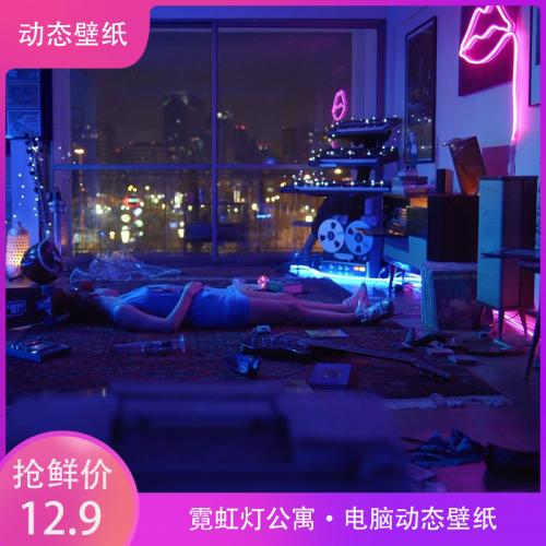 霓虹灯公寓电脑动态壁纸视频 桌面高清手绘插画 桌面美化主题 高清视频素材下载