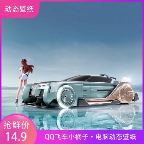 QQ飞车:小橘子劳斯莱斯电脑动态壁纸高清插画 二次元动漫游戏PC桌面美化主题壁纸高清视频素材定制
