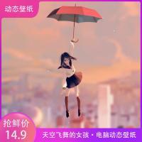 天空飞舞的女孩电脑动态壁纸高清插画 二次元动漫游戏PC桌面美化主题壁纸高清视频素材定制