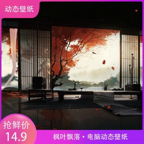 枫叶飘落电脑动态壁纸高清插画 二次元动漫游戏PC桌面美化主题壁纸高清视频素材定制