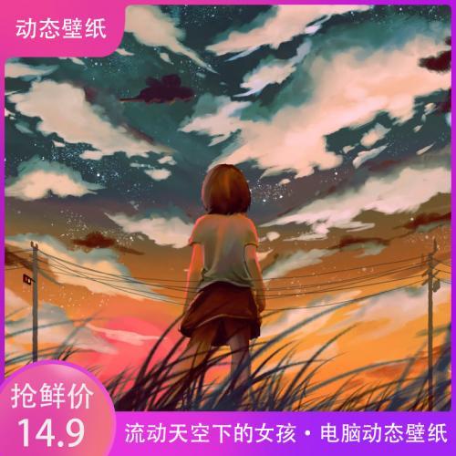 流动天空下的女孩电脑动态壁纸高清插画 二次元动漫游戏PC桌面美化主题壁纸高清视频素材定制
