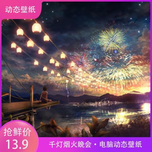 千灯烟火晚会电脑动态壁纸高清插画 二次元动漫游戏PC桌面美化主题壁纸高清视频素材定制