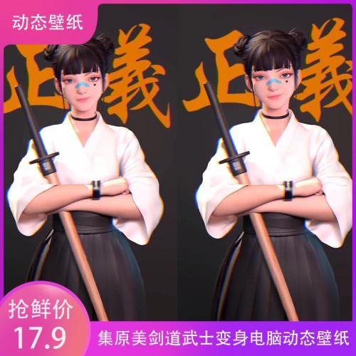 集原美剑道武士变身电脑动态壁纸 视频桌面高清手绘插画美化主题 高清视频素材下载
