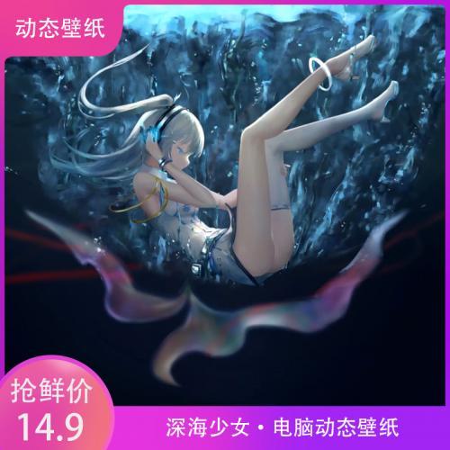 深海少女电脑动态壁纸 视频桌面高清手绘插画美化主题 高清视频素材下载