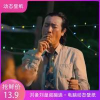 刘备刘皇叔蹦迪电脑动态壁纸高清 视频桌面高清手绘插画美化主题 高清视频素材下载