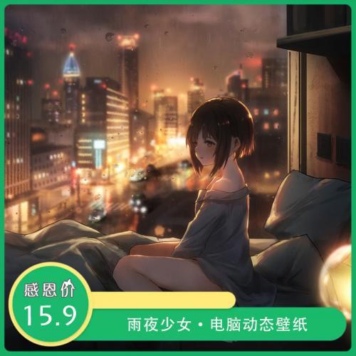 雨夜打瞌睡少女电脑动态壁纸 视频桌面高清手绘插画美化主题 高清视频素材下载